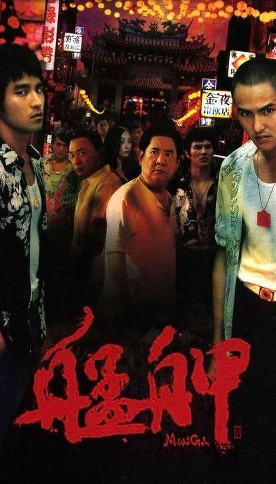Monga movie