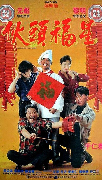 Shogun and Little Kitchen movie
