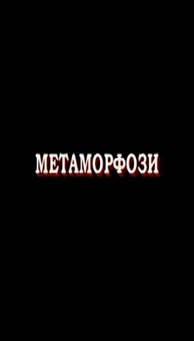 Metamorphoses movie
