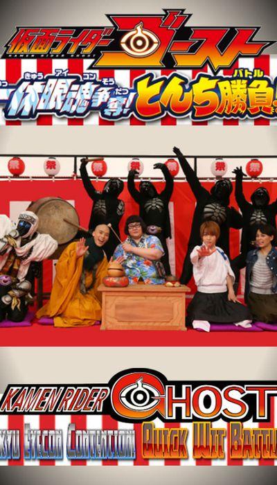 Kamen Rider Ghost: Ikkyu Eyecon Contention! Quick Wit Battle!! movie