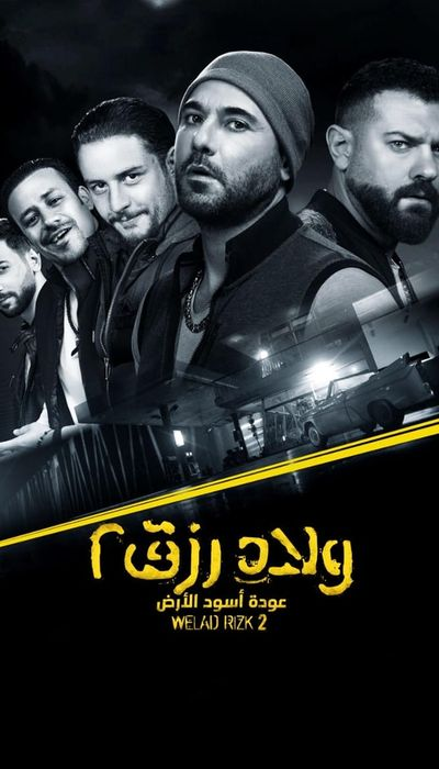 Sons of Rizk 2 movie