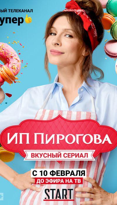 IP Pirogova movie