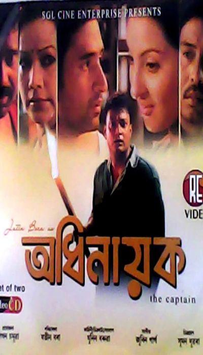 Adhinayak movie