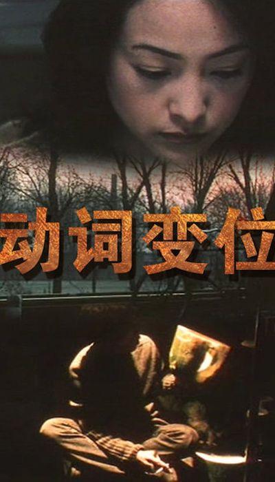 Conjugation movie