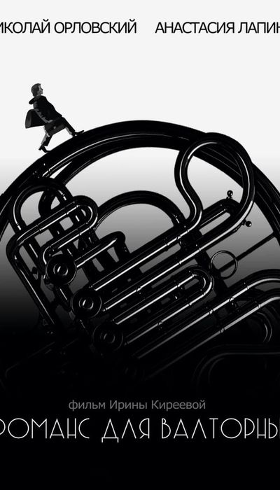 Romance For A French Horn movie
