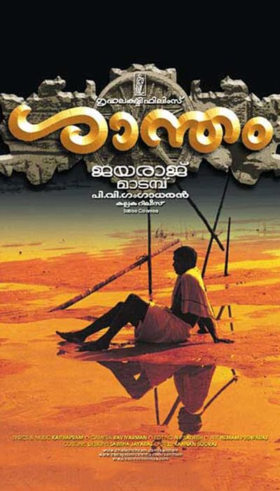Shantham movie