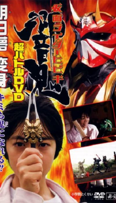 Kamen Rider Hibiki: Asumu Transform! You can be an Oni, too!! movie