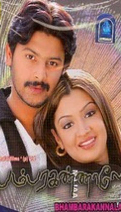 Bambara Kannaley movie