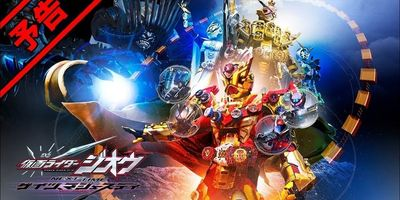 Voir Kamen Rider Zi-O NEXT TIME : Geiz, Majesty en streaming vf