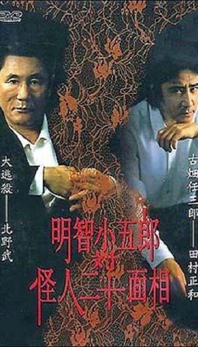 AKECHI VS 20MENS movie
