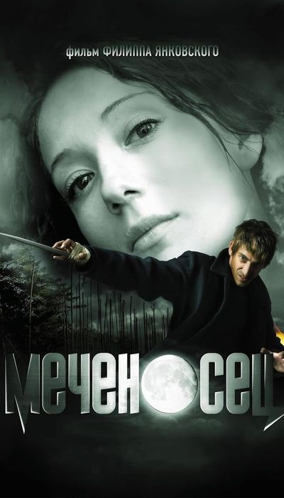 Swordsman movie