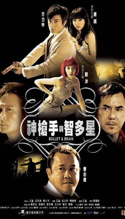 Bullet and Brain movie