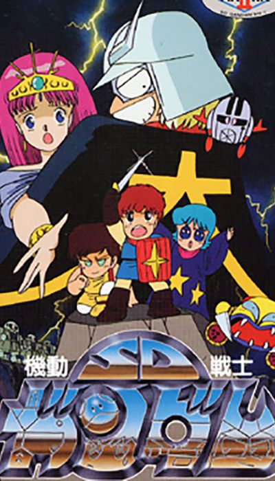 Mobile Suit SD Gundam Mk II movie