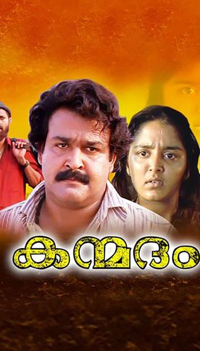 Kanmadam movie