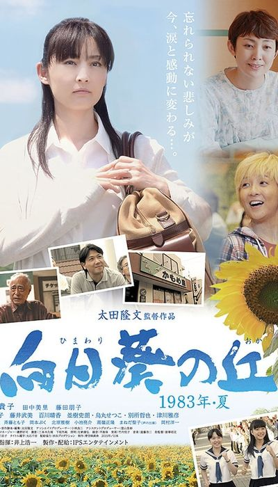 Sunflower on the Hill movie