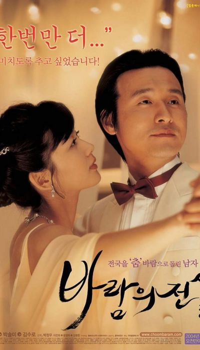 Dance With The Wind movie
