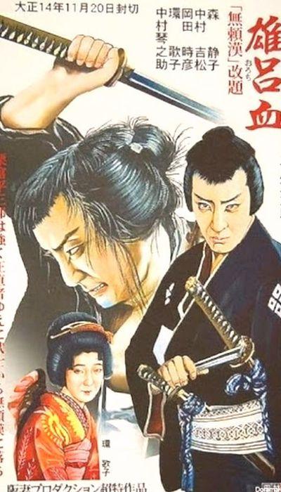 Orochi movie