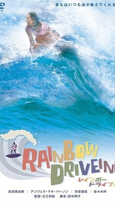Rainbow Drive Inn movie
