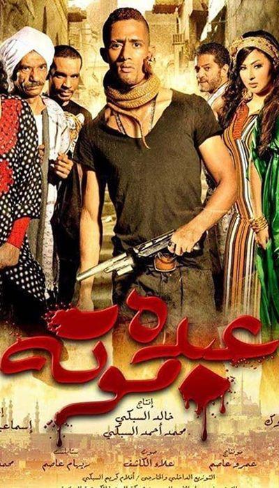 Abdu Mouta movie