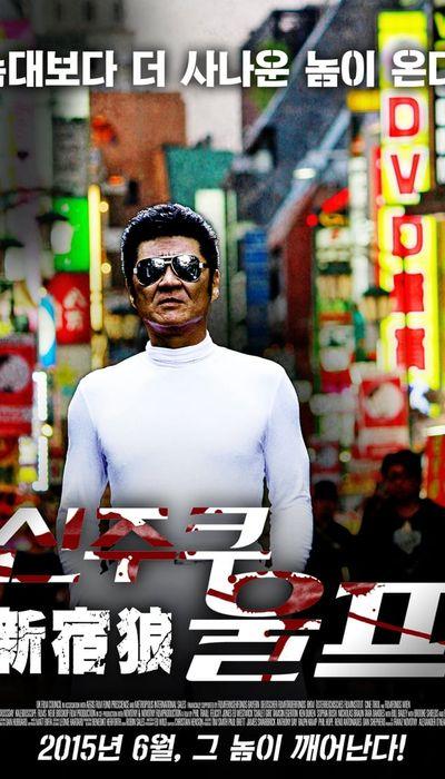 Shinjuku Wolf movie