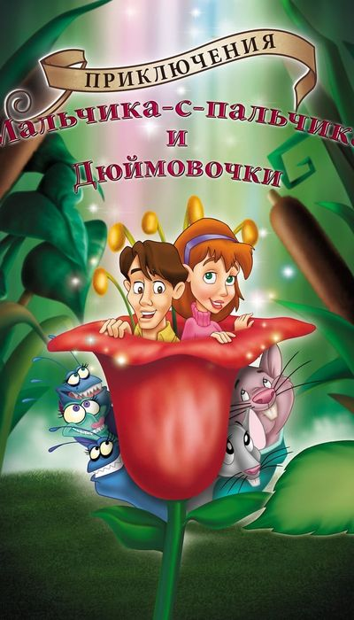 The Adventures of Tom Thumb & Thumbelina movie