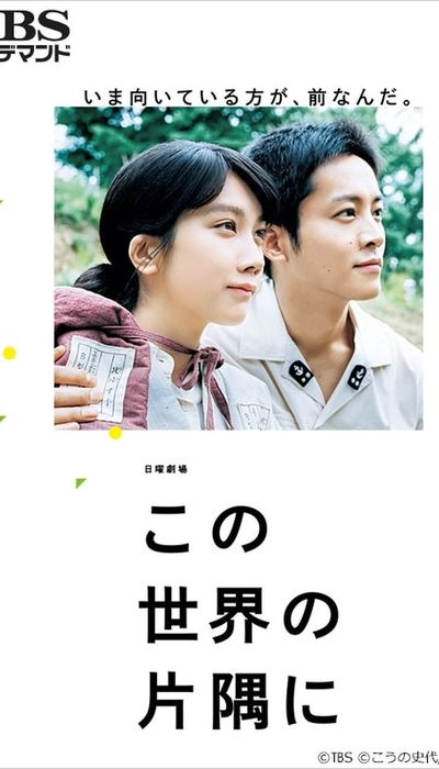 In This Corner of the World movie