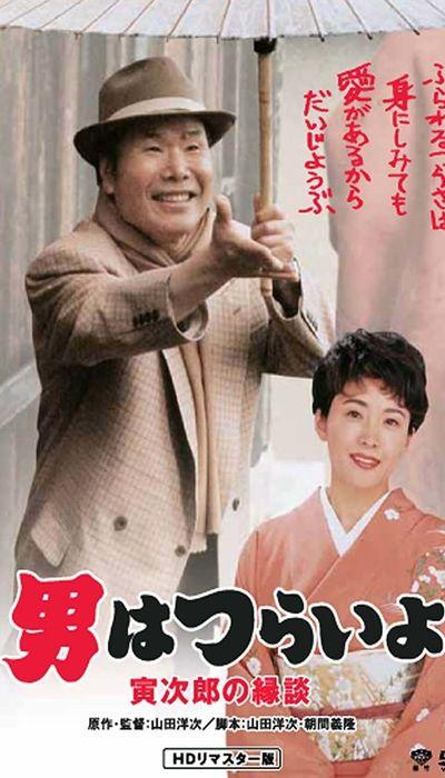 Tora-san's Matchmaker movie