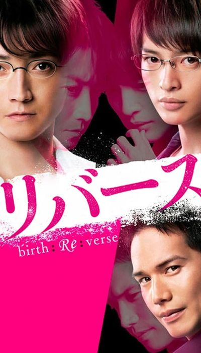Reverse movie
