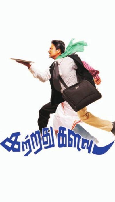 Kattradhu Kalavu movie