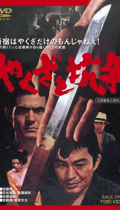 Yakuza Skirmishes movie