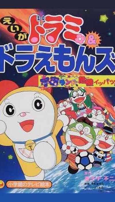 Dorami-chan & Doraemons: Space Land's Critical Event movie