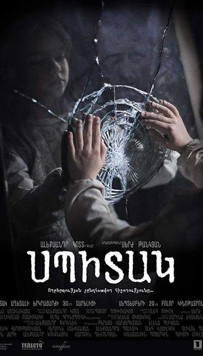 Spitak movie