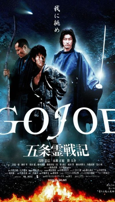 Gojoe: Spirit War Chronicle movie