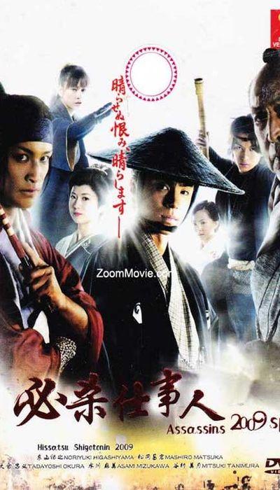 Hissatsu Shigotonin 2009 movie