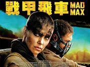 《末日先鋒:戰甲飛車》前傳!本週最新電影、劇集消息和預告片!!