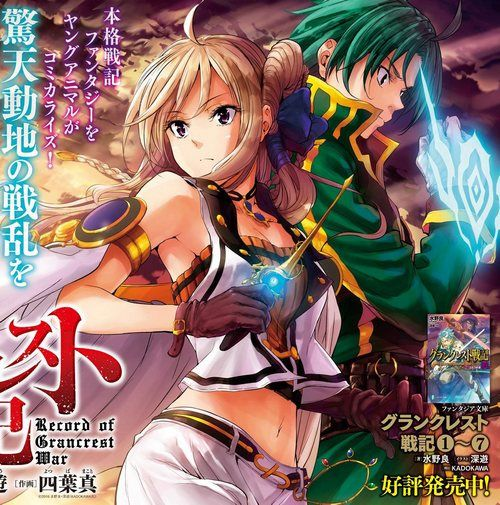 Grancrest Senki - SeriaL [2017/HD/MP4]  Napisy PL