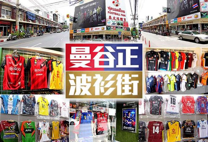 【冬蔭波】曼谷波衫街 + 武里南曼谷商品店