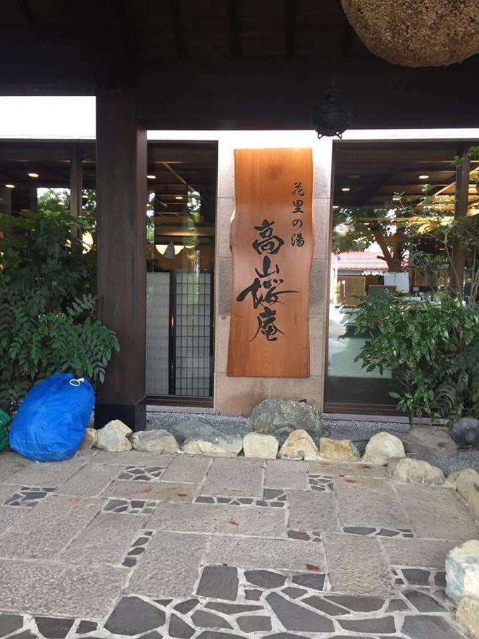 名古屋北陸の旅 - 住宿篇 - 高山