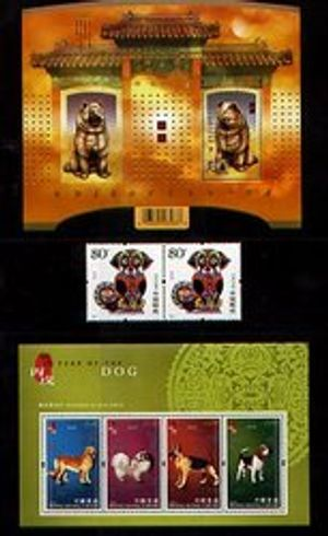 CHINESE YEAR -  2006 YEAR OF THE DOG STAMPS SET