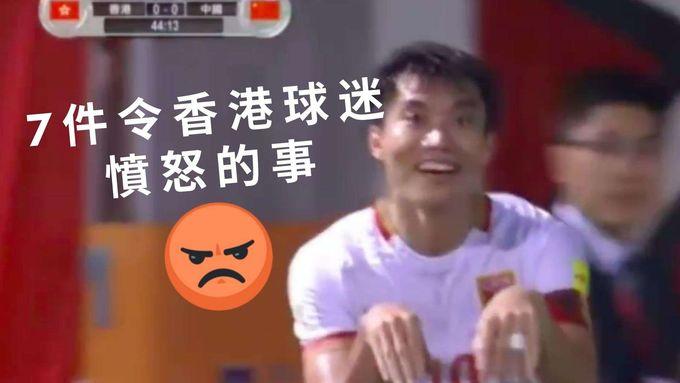 近十年7大令香港球迷憤怒的事😡