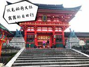 京都神社系列之 露露帶你去睇伏見稻荷神社既另一面