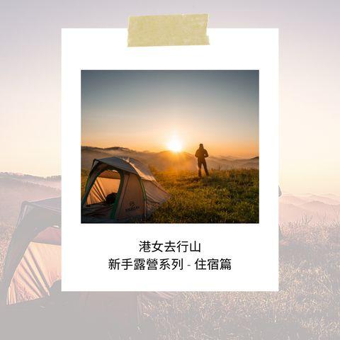 新手露營系列篇 -  住宿篇
