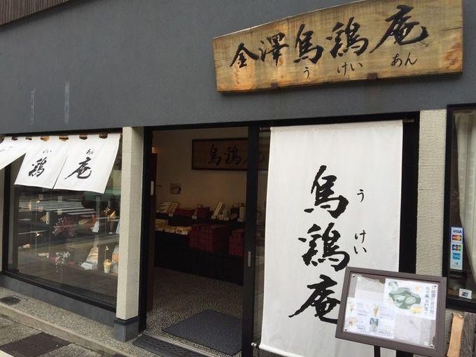 名古屋6天5夜之旅~DAY   4:金澤半天遊加名古屋。近江町市場~東屋茶街~山本屋~