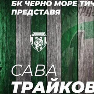 Черно море Тича взе сръбски гард