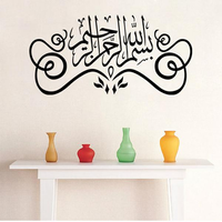 Halloween Islamic Muslim Designs Wall Stickers Wall Decor Decals Lettering Art Home Mural