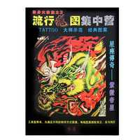 Dragon Pattern Tattoo References Book Body Art Design