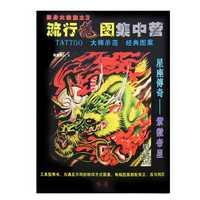 Dragon Pattern Tattoo References Book Body Art Design
