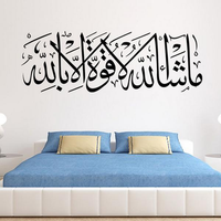Islamic Muslim Wall Stickers Home Decor Bedroom Mosque Decals God Mural Art