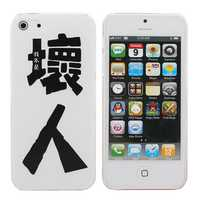 Chinese Words Pattern Of Bad Person Hard Case For iPhone 5 5G