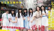 「私立惠比壽中學 1年B組」VS多個香港女明星穿上校服扮學生妹(究竟最後一...